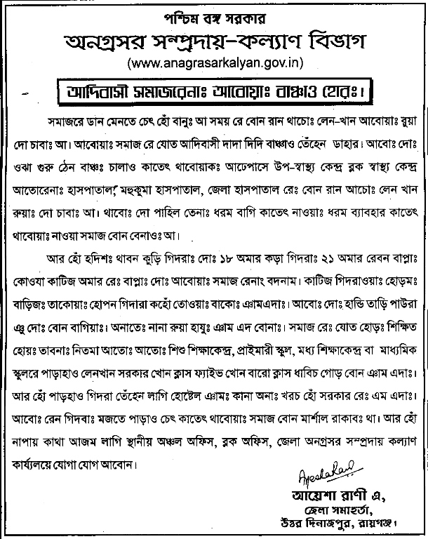 Observation of Misson Nirmal Bangla Diwas